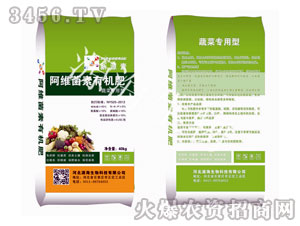 阿维菌素有机肥-蔬菜专用型-源海生物