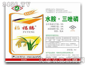 义农农化-稻福腾-水胺三唑磷100ml