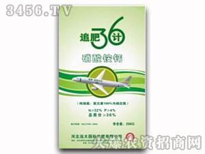 远大硝酸铵钙-追肥36