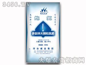 多肽锌大颗粒氮肥-炮氮
