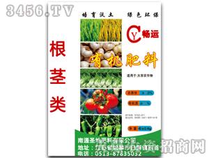 根茎类有机肥