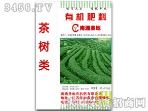 茶树类有机肥料