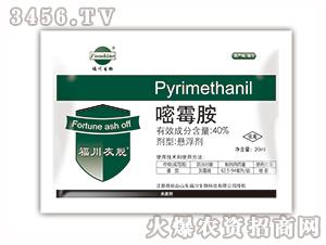 40%嘧霉胺-福川灰脱-福川生物
