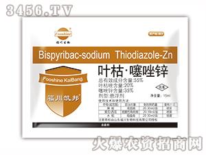 55%叶枯噻唑锌-福川凯邦-福川生物