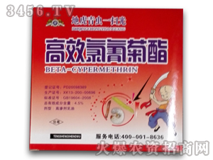 高效氯氰菊酯高渗剂乳油