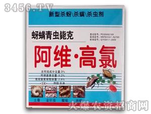 3%阿维高氯乳油-蚜螨