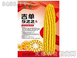 吉单522(玉米种子)-吉农