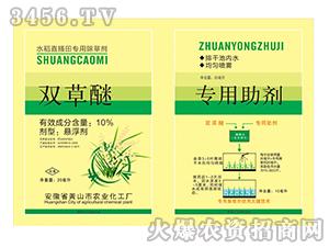 10%双草醚+专用助剂连体袋-蓝田农业