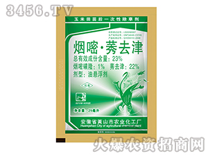 23%烟嘧莠去津-蓝田农业