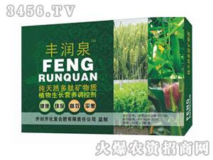 丰润泉-植物生长营养调控剂-开化