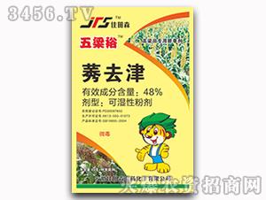 48%莠去津可湿性粉剂+特效助剂-五梁裕-佳田森