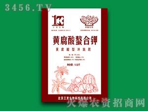 黄腐酸螯合钾(冲施肥)-三灵生物