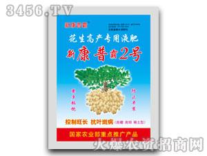 花生专用高产液肥-新康