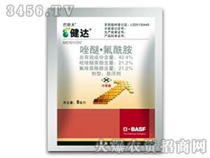 8ml唑醚氟酰胺-健达-巴斯夫-瑞美福