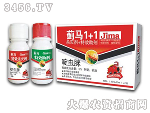 蓟马1+1杀灭剂+特效助剂(啶虫脒)-红象