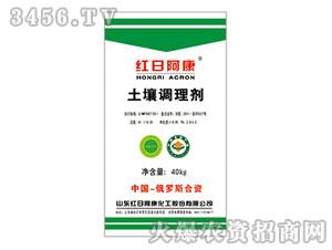 土壤调理剂-红日阿康