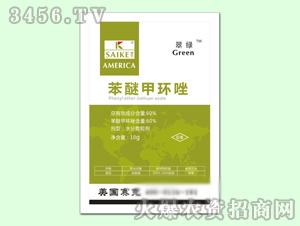 60%苯醚甲环唑-翠绿-赛克