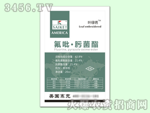 42.8%氟吡肟菌酯-叶绿锈-赛克