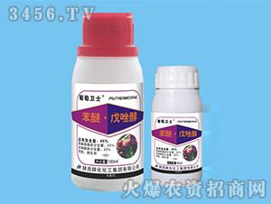 45%苯醚戊唑醇-葡萄卫士-陕化化工