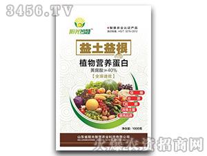 植物营养蛋白-益土益根