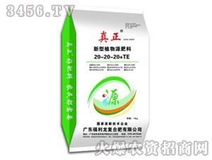新型植物源肥料20-2