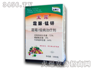 72%霜脲・锰锌-宝露-宝丰农药