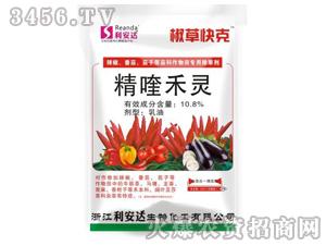 10.8%精喹禾灵-椒草快克-利安达