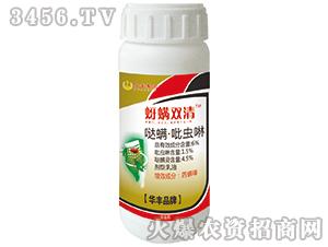 哒螨・吡虫啉-蚜螨双清-华丰集团