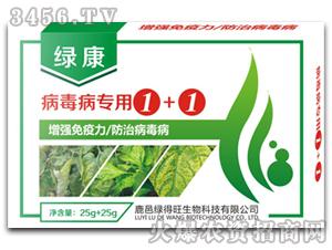 病毒病专用1+1-绿康