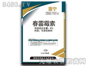 春雷霉素杀菌剂-菌宁-百农思达
