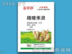 15%精喹禾灵乳油-姜草净-众禾丰