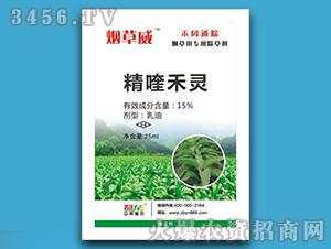 15%精喹禾灵乳油-烟草威-众禾丰
