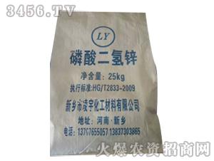 磷酸二氢锌-新鑫