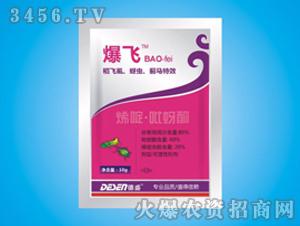 80%烯啶・吡蚜酮可湿性粉剂-爆飞-快施快美