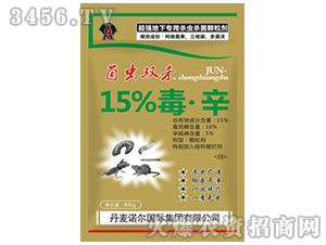15%毒・辛杀虫剂(袋)-菌虫双杀-诺尔生物