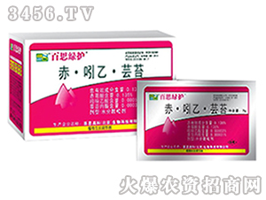 赤・吲乙・芸苔调节剂-
