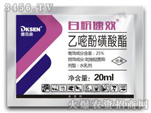 25%乙嘧酚磺酸酯水乳剂-白粉速效