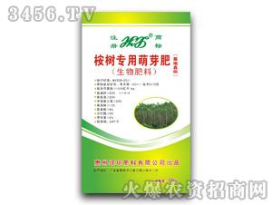 桉树专用萌芽肥(生物肥料)-绿环肥料