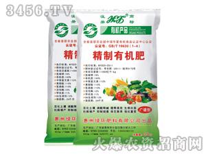 广谱型精致有机肥-绿环肥料