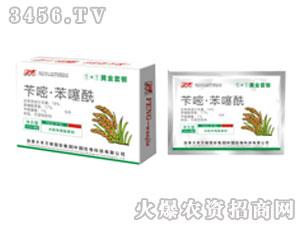 苄嘧・苯噻酰可湿性粉剂