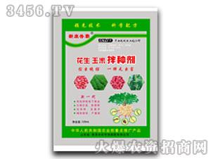 花生、玉米拌种剂-新康