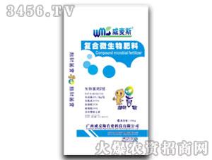 复合生物菌肥-生物菌肥2号-威麦斯