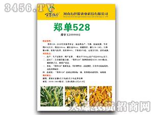 郑单528-玉米种子-万家粮仓