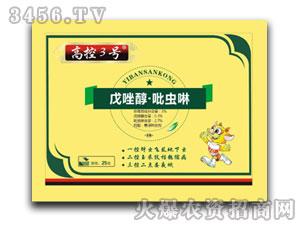 高控3號-玉米拌種劑-