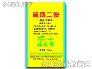 硫磷法硫磷二铵16-20-0-中鲁大化