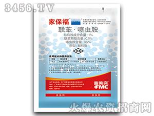 1%联苯噻虫胺-家保福-冀隆