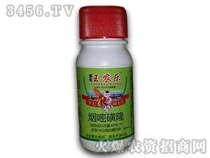 烟嘧磺隆-玉农乐-萱化威远