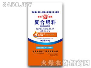高塔纯硫基复合肥料17-17-17-晋煤金源