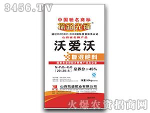 45%复混肥料20-20-5-沃爱沃-探路先锋