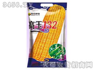高玉132-玉米种子-仲衍种业